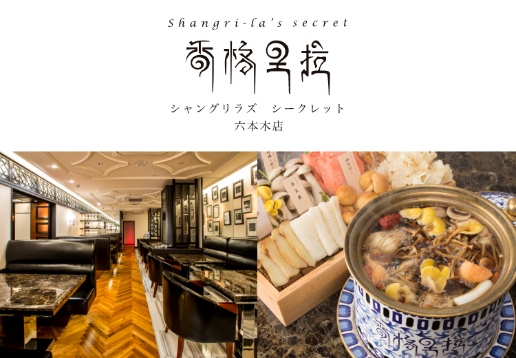 Shangri-la's secret 六本木店