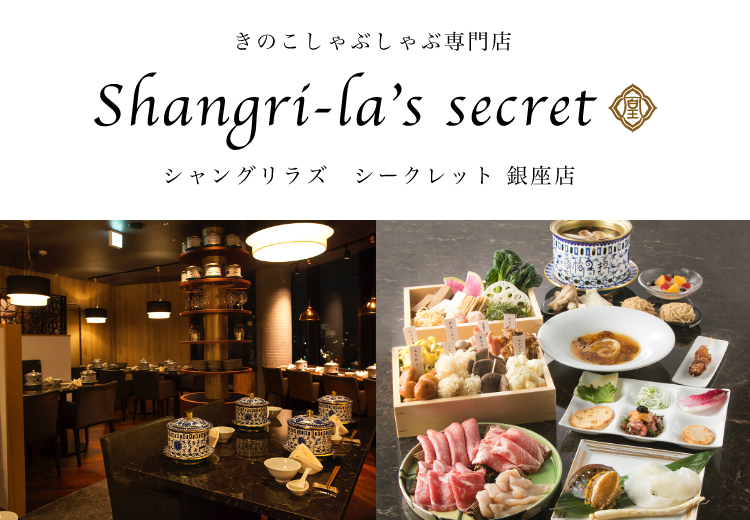 Shangri-la's secret 銀座店