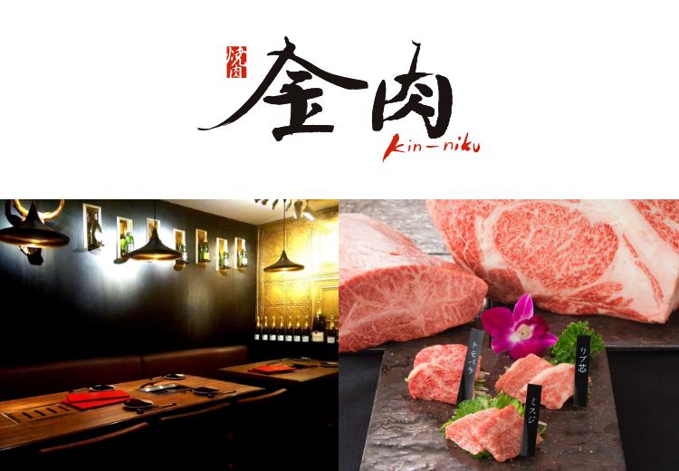 六本木 焼肉 金肉